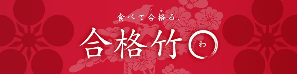 食べて合格 合格竹○(ちくわ)