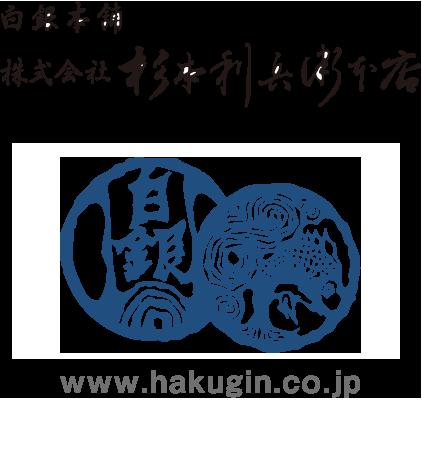 白銀本舗 株式会社 杉本利兵衛本店 -おかげさまで100周年-